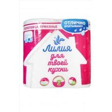 Полотенца бумажные Лилия двухслойные белые
