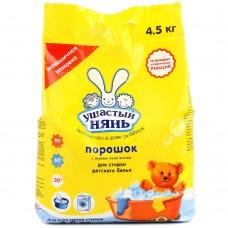 Порошок для стирки детского белья Ушастый Нянь 4,5 кг