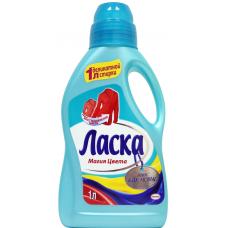 ГЕЛЬ для стирки Ласка МАГИЯ ЦВЕТА 1 л